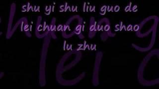 Fahrenheit--Xin Li You Shu--Lyrics