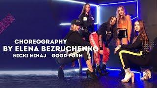 Nicki Minaj - Good Form Choreo by Лена Безрученко - Banana Crew