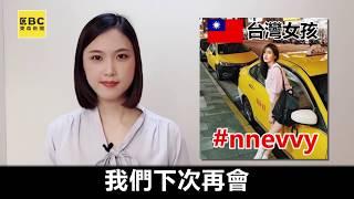 【頭條夯新聞】台灣女孩引爆中泰大戰!陸網友出征推特慘被酸
