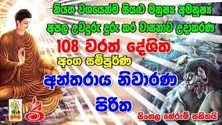 Antharaya Nivarana Piritha 108 Varayak අන්තරාය නිවාරණ පිරිත