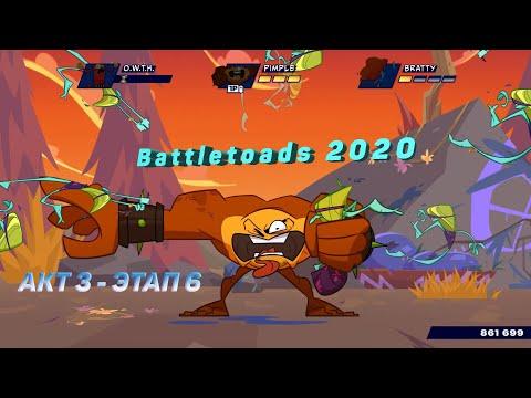 Battletoads 2020 - АКТ 3 - ЭТАП 6 - МЕЖДУ МОЛОТОМ И НАКОВАЛЬНЕЙ