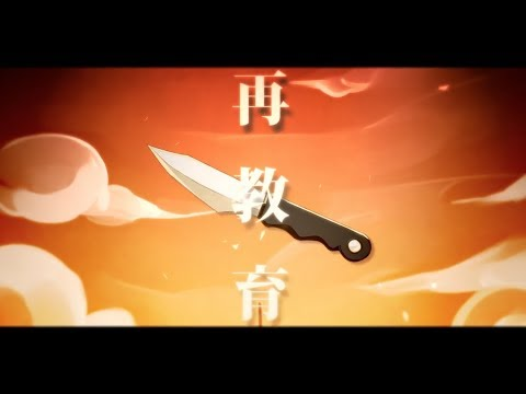 Neru - 再教育(Re-education) feat. Kagamine Rin & Kagamine Len