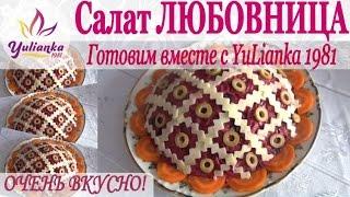 """Смотреть онлайн Салат """"Любовница"""" рецепт с черносливом и изюмом"""