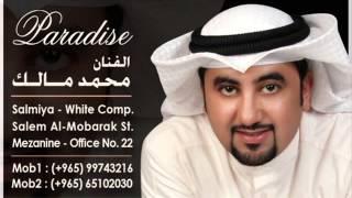 اغاني طرب MP3 الفنان محمد مالك - أسمر حلو 1 تحميل MP3