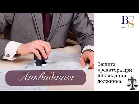 Защита кредитора при ликвидации должника
