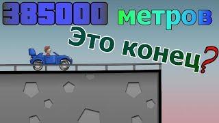 Конец мира в android игре HILL CLIMB RACING | проехал 385 000 метров | мировой рекорд