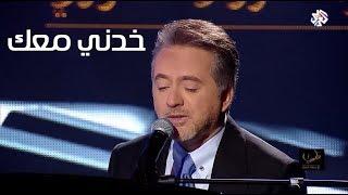 تحميل اغاني خدني معك مروان خوري يغني لسلوى القطريب MP3