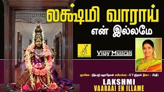 Lakshmi Vaaraai En Illame    Sri Mahalakshmiye Varuga    Nithyasree Mahadevan    Vijay Musicals