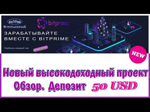 НЕ ПЛАТИТ. Bitprime - Новый высокодоходный проект. Начисление каждый час. Обзор, 26 Декабря 2018