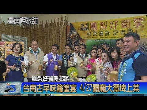 2019台南鳳梨好筍季起跑 古早味籮筐宴上菜