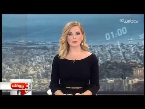 Γαλλία: Κόκκινος Συναγερμός για τα «Κίτρινα Γιλέκα» | 8/12/2018 | ΕΡΤ
