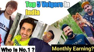 Top 5 Volgers Of India || Top &Best Volgers In India || No.1 Volger In India || Ritik Rajak|| Volgs - BEST