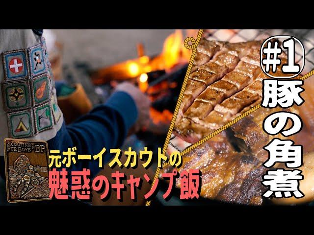 元ボーイスカウトの魅惑のキャンプ飯 #1 豚の角煮&牛タン&サンマ