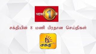 News 1st: Prime Time Tamil News   8 PM | (17 11 2019)