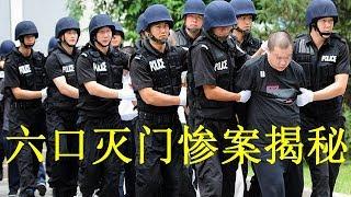 2009北京大兴一家六口灭门惨案揭秘