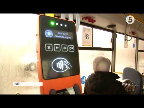 Фото Е-квиток на транспорт: минув місяць після запуску пілотного проекту і вже є нарікання пасажири