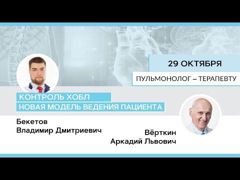 Контроль ХОБЛ - новая модель ведения пациента. 29.10.20.