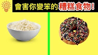 15個害你變笨的【有害食物】!求你別再吃了!