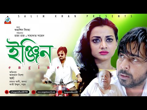 Afran Nisho, Orsha - Engine | ইঞ্জিন | Bangla Natok 2018 | Sangeeta