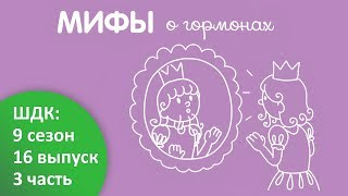 Мифы о гормонах - Доктор Комаровский