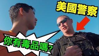 我們在美國被警察攔下來!他以為我們攜帶毒品!【劉沛 VLOG】