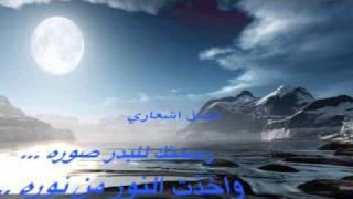 تحميل و مشاهدة فيصل الأنصاري - اجمل اشعاري MP3