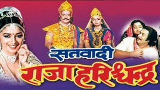 राजा हरिश्चंद्र | Hindi Full Movie - Download this Video in MP3, M4A, WEBM, MP4, 3GP