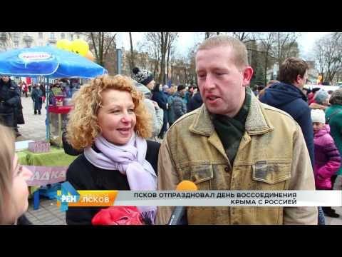 Новости Псков 20.03.2017 # Третья годовщина присоединения Крыма