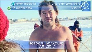 Новости Балхаша 17.01.17
