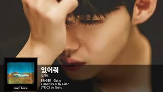 가호(Gaho) - 있어줘 (Stay Here) (Audio Only)