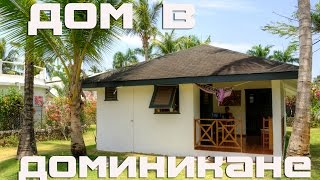 Наш дом в Доминикане | Доминиканская Республика