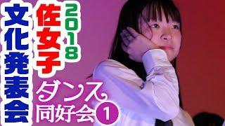 文化発表会2018 *ダンス同好会part1*
