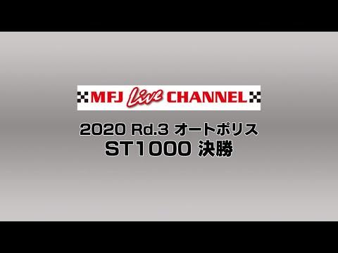 2020 全日本ロードレース第3戦大分・オートポリス ST1000 決勝レースの様子をライブで配信したライブ配信動画