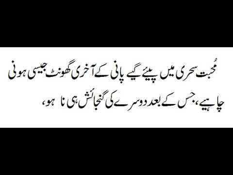 urdu shayari aur aqwal zareen