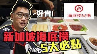 【新加坡48小時#5】全世界最貴的新加坡海底撈5大必點食物 Singapore Haidilao |   新加坡美食 新加坡自由行 kokee