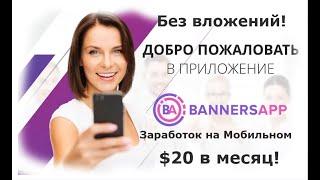 Banners App - Новое мобильное приложение платит 20$  в месяц за просмотр рекламы