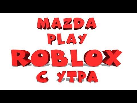 ROBLOX С УТРА ЧЕТВЕРГА (50👍= раздача R$)