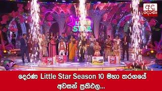 දෙරණ Little Star Season 10 මහා තරගයේ අවසන් ප්රතිඵල...