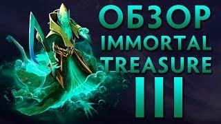 ПОЛНЫЙ ОБЗОР IMMORTAL TREASURE III | Вышла Новая сокровищница в Dota 2