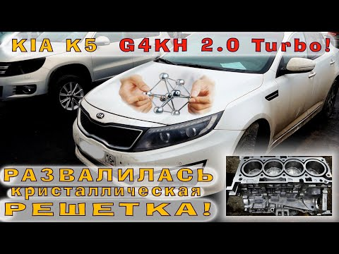 KIA K5 (Turbo 2.0): Развалилась КРИСТАЛЛИЧЕСКАЯ РЕШЕТКА!!
