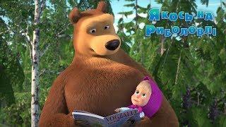 Маша та Ведмідь 🛶🐟 ЯКОСЬ НА РИБОЛОВЛI (Трейлер) Masha and the Bear