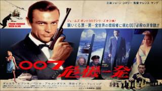 John Barry Orchestra/007 ロシアより愛をこめてFrom Russia with Love (1964年)