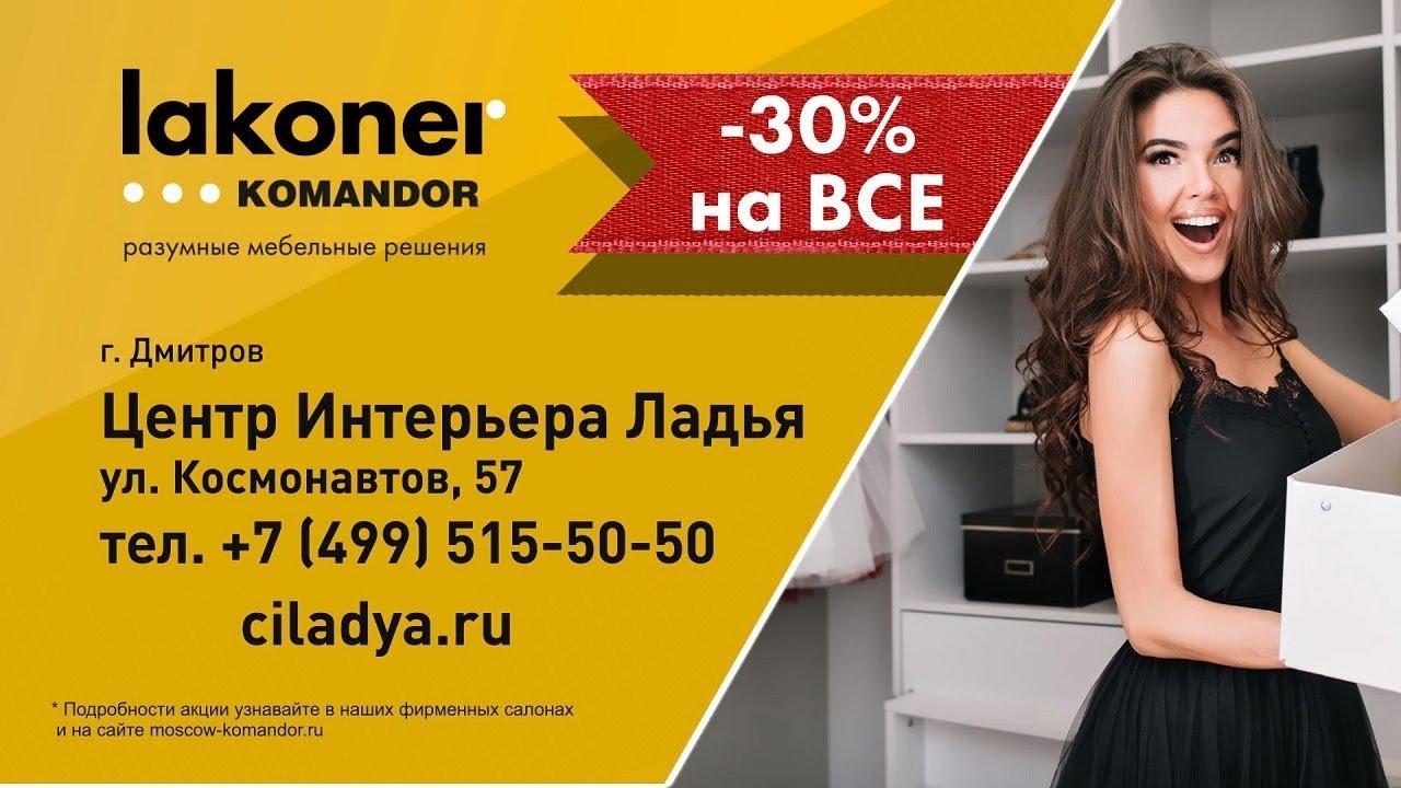 """Весна в Центре Интерьера """"Ладья"""""""
