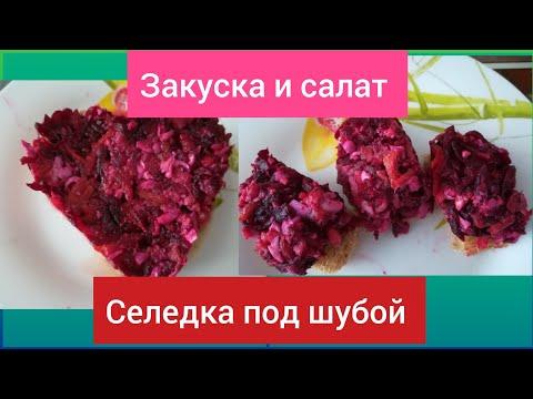 Два варианта подачи Селедка под шубой Салат и закуска Без майонеза без сахара без выпечки без диет