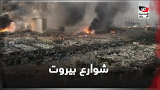 مشاهد من شوارع بيروت عقب الانفجار