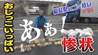 #10「ブンケン歩いてゴミ拾いの旅」中通り南下編5