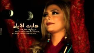 Assala - W Dart Elyam | اصاله - ودارت الايام تحميل MP3