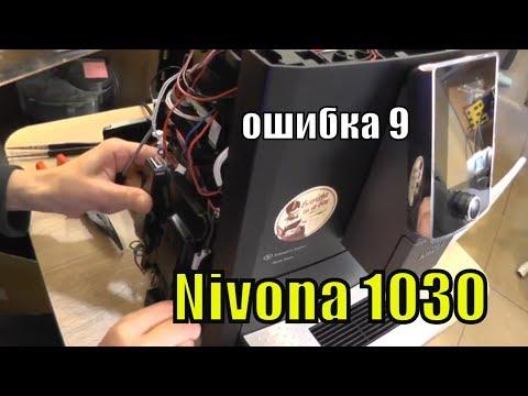 Кофемашина Nivona CafeRomantica 1030  ошибка 9