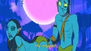 Мультфильм Аватар прикол.