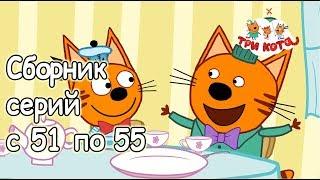 Три кота - Сборник  с 51 - 55 серии